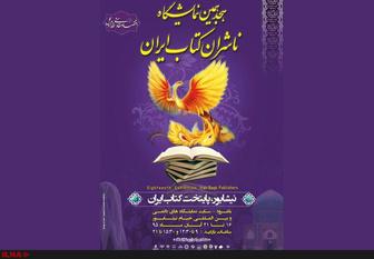 نمایشگاه کتاب ناشران ایران